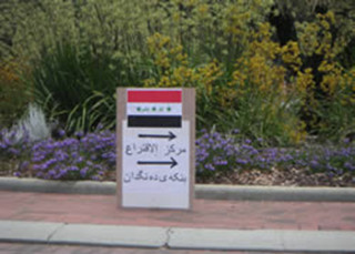 Indication to a polling booth, 2005